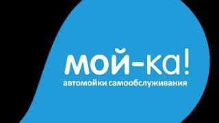 Мой-ка! (7 уникальных программ)(Мы вам подробно расскажем, как правильно использовать программы на мойке самообслуживания сети автомоек..., 2014-09-03T12:59:45.000Z)