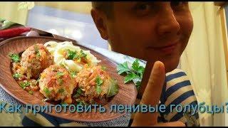 """Приготовление голубцов Рубрика """"Весёлый кулинар"""" ПоКазульки тв"""