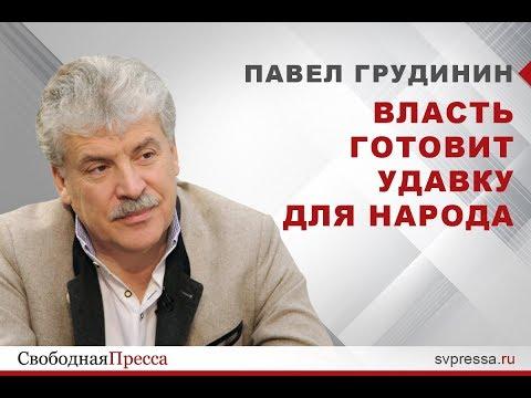 Павел Грудинин: Власть