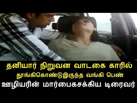 Tamil kisu Kisu Breaking news1 24.5.2018