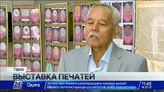 Выставка печатей впервые проходит в Таразе