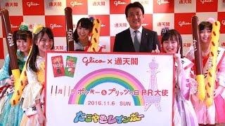 通天閣(大阪市浪速区)わくわくランドで11月6日、アイドルユニット「た...