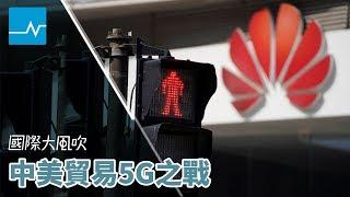 華為禁不禁?震盪國際的美中5G之爭|國際大風吹|EP53