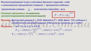 ВИДЕОУРОК 3. Финансовая математика.Реинвестирование.