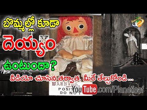 బొమ్మల్లో కూడా దెయ్యం ఉంటుందా? వీడియో చూసిన తర్వాత, మీరే తేల్చుకోండి.. | 5 Most Haunted Dolls | CC