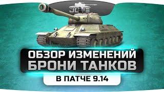 Обзор изменения брони танков в патче 9.14 - ИС-6, Foch 155, T28 Prot., VK 72.01.