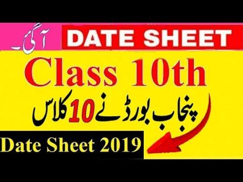 10th Class Date Sheet 2019|All Punjab Boards Date Sheet 2019