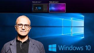 Windows 10 - Несколько рабочих столов