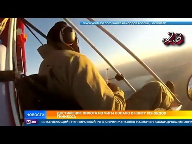 Пилот из Читы попал в книгу рекордов Гиннесса