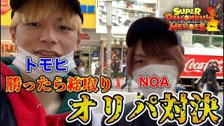 【SDBH】総額1万円!NOAと総取りを賭けたオリパ対決してみた結果!【スーパードラゴンボールヒーローズ オリパ開封】