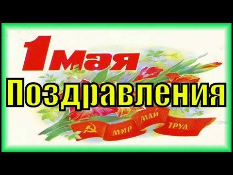 Поздравления с 1 мая прикольные красивое видео поздравление прикольное  с 1 мая праздник первомай - Смешные видео приколы