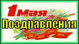 Поздравления с 1 мая прикольные красивое видео поздравление прикольное  с 1 мая праздник первомай