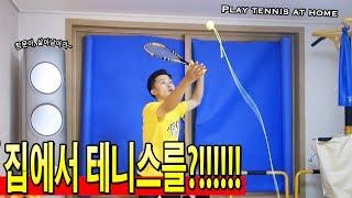 집에서 무사히(?) 테니스를 쳐보았다! 유리창이 무사할 것인가?! - 허팝  (Play tennis at home)