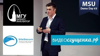 SiteSecure — Защита интернет-бизнеса от потерь и простоев (MSU Demo Day)(Сайт проекта: https://sitesecure.ru/ Бизнес-Инкубатор МГУ: http://inmsu.ru Производство ролика: http://видеосгущёнка.рф., 2014-03-29T19:48:44.000Z)