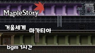 메이플스토리 거울세계 마가티아 bgm 1시간