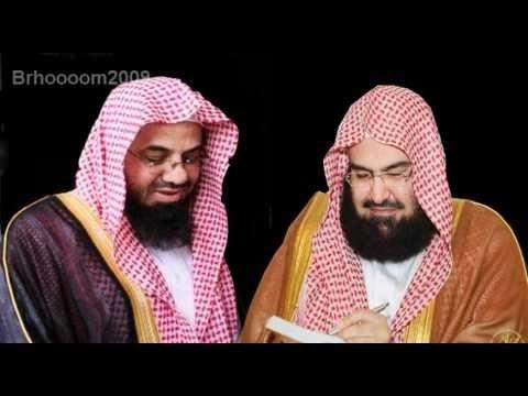 القرآن الكريم كاملا بصوت الشيخ السديس والشريم الجزء الأول