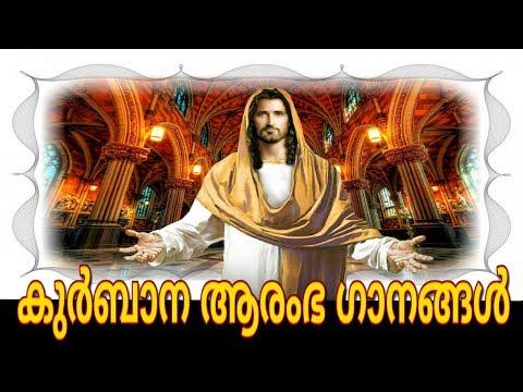 കുര്ബാന ആരംഭ ഗാനങ്ങള് | Kurbana Praveshana Gaanangal | Holy Mass Entry Songs Malayalam