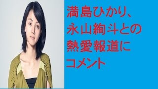 満島ひかり、永山絢斗との熱愛報道にコメントについて、動画で解説して...