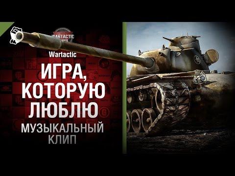 Игра, которую люблю -  музыкальный клип от Студия ГРЕК и Wartactic Games [World of Tanks]