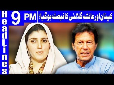 Imran Khan files appeal in SC to disqualify Gulalai - Headlines - 9 PM - 22 November 2017 - Dunya