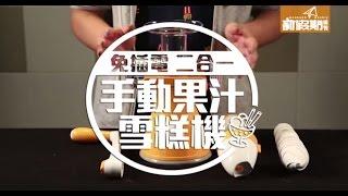 Repeat youtube video 免插電 二合一 手動果汁雪糕機 - 新假期