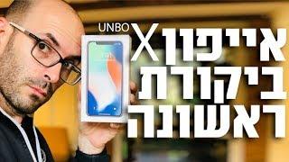 אייפון X פתיחת קופסה וביקורת ראשונית
