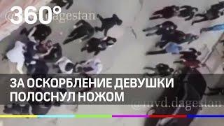 Массовая драка в Дагестане из-за замечания девушке