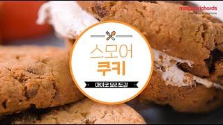 [모피리처드] 마이코 토스티로 만드는 스모어 쿠키!