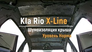 Шумоизоляция крыши Kia Rio X-Line в уровне Норма. АвтоШум.