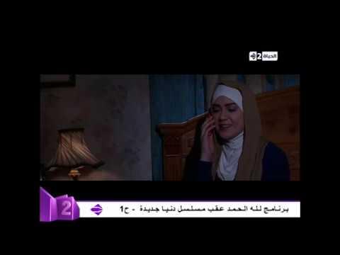مسلسل دنيا جديدة - الحلقة الاولى بطولة احمد بدير وحسن يوسف -  Doniea Gdeda Series Eps 01