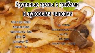 Рецепт зразы с грибами.Крупяные зразы с грибами и луковыми чипсами