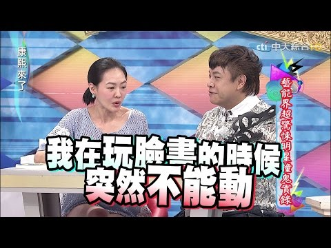 2015.08.14康熙來了 藝能界超驚悚明星撞鬼實錄