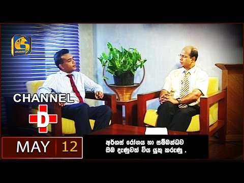 2016.05.12- Channel D | Interview with Dr. Piyal kurukulasur