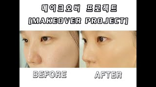 메이크오버 프로젝트 ㅣ MAKEOVER PROJECT …