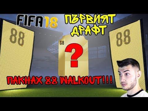 FIFA 18 ПЪРВИЯТ ДРАФТ В БЪЛГАРИЯ - УНИКАЛЕН! ПАКНАХ 88 WALKOUT!!!