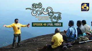 Kalu Ganga Dige Episode 48 || කළු ගඟ දිගේ || 17th JULY 2021 Thumbnail
