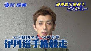 2018年12月12日 2号艇 上村純一選手 優出インタビュー