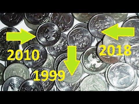 мешковой коп#нашел 2 рубля 1999 ммд