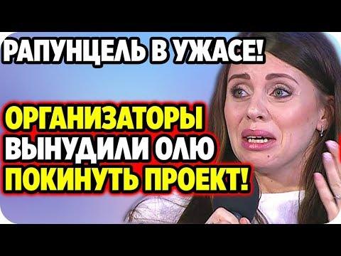 ДОМ 2 НОВОСТИ 9 марта 2020. Организаторы вынудили Рапунцель покинуть проект!