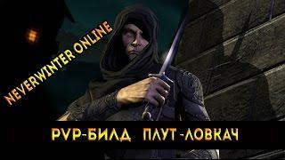 Neverwinter Online Плут Ловкач ПВП Билд. M10.5