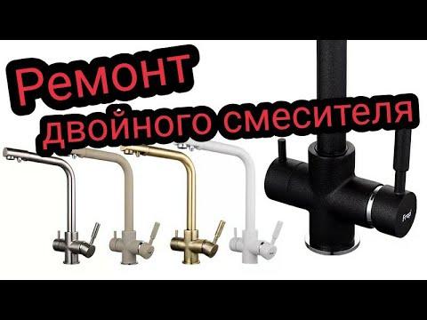 Течет смеситель совмещенный с питьевой водой. Ремонт смесителя с выходом для питьевой воды