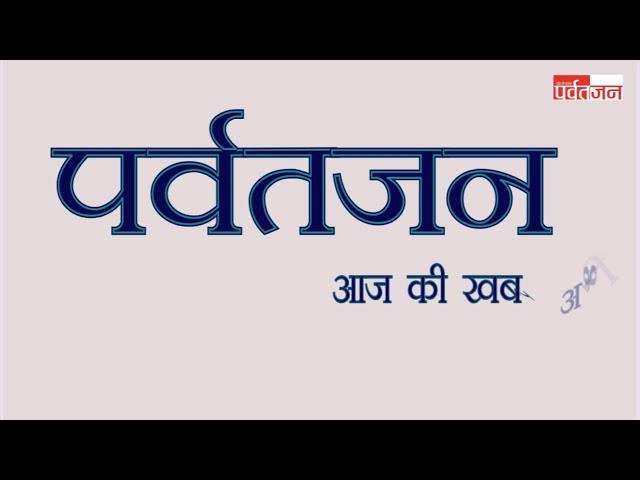 Featured Video of Parvatjan