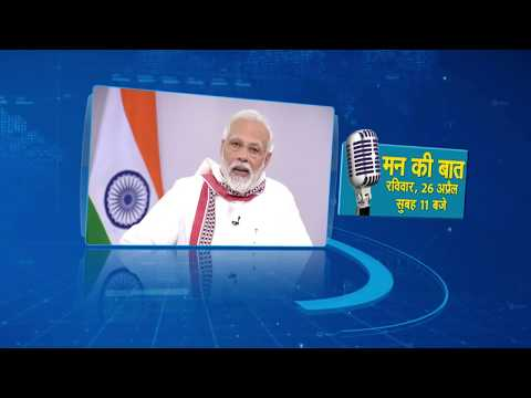 Mann Ki Baat promo no.3 in Assamese for 26/04/2020