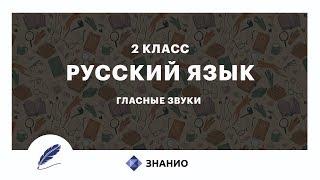 Русский язык | 2 класс | Гласные звуки | Урок 10 | Знанио