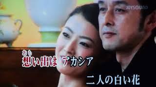 カラオケ動画は https://youtu.be/Ku_UwaG46w0.