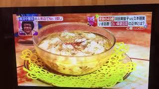 横浜中華街の心龍(シンロン)の白麻婆豆腐がヒルナンデスに取材されま...