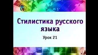 Урок 21. Стилистические нормы русского литературного языка. Часть 5