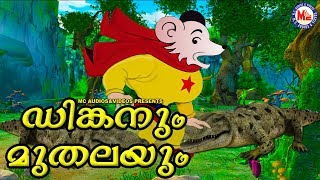 ഡിങ്കനും മുതലയും |  |Malayalam Cartoon For Children |   3d Animation For Kids