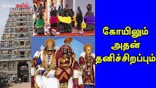 கோயிலும் அதன் தனிச்சிறப்பும்   The temple and its uniqueness   Tamil Temple Unique