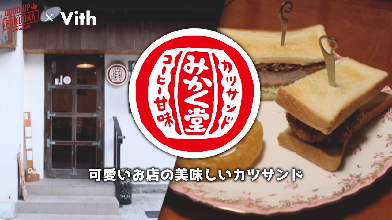 可愛いお店の美味しいカツサンド 【みかく堂】